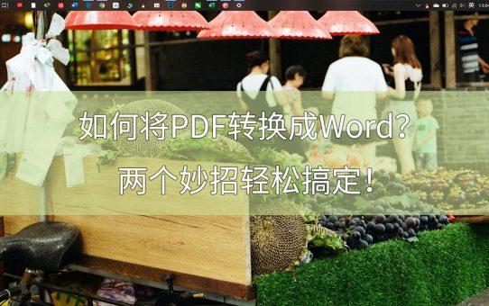 如何将PDF转换成Word?两个妙招轻松搞定!