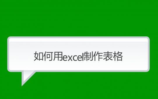 如何在Microsoft Excel中制作和使用表格?