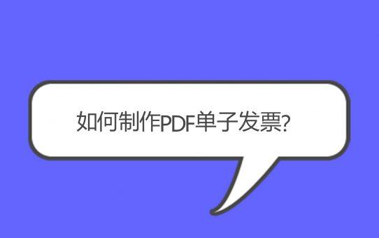 如何制作PDF单子发票?