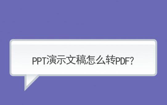 PPT演示文稿怎么转PDF?只需一招轻松解决!