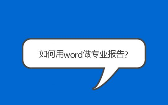 如何在Microsoft Word中创建专业报告?