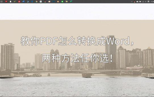 教你PDF怎么转换成Word,两种方法任你选 !