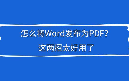 怎么将Word发布为PDF?这两招太好用了
