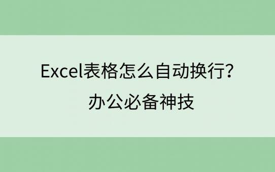Excel表格怎么自动换行?办公必备神技