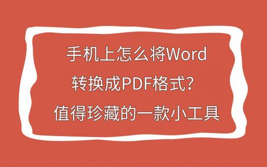 手机上怎么将Word转换成PDF格式?值得珍藏的一款小工具