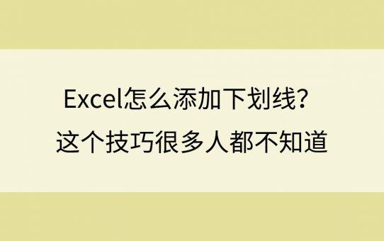 Excel怎么添加下划线?这个技巧很多人都不知道