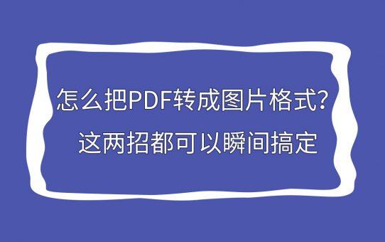 怎么把PDF转成图片格式?这两招都可以瞬间搞定