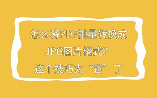"""怎么将PDF批量转换成JPG图片格式?这个技巧太""""香""""了"""