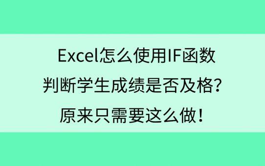 Excel怎么使用IF函数判断学生成绩是否及格?原来只需要这么做!