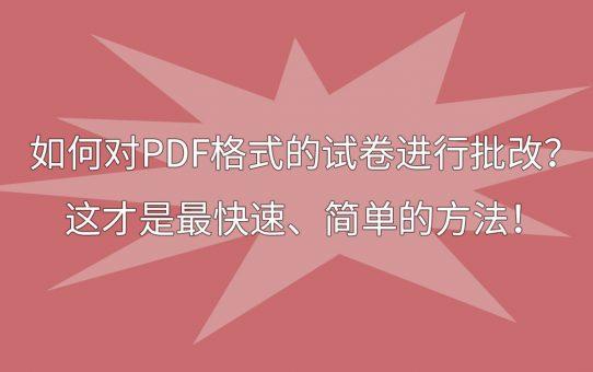 如何对PDF格式的试卷进行批改?这才是最快速、简单的方法!