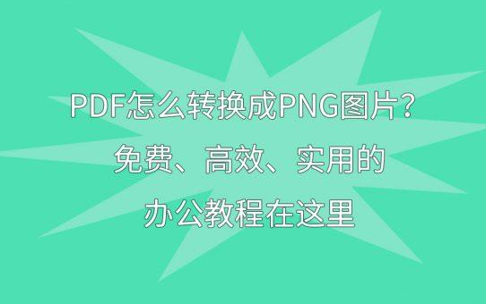 PDF怎么转换成PNG图片?免费、高效、实用的办公教程在这里