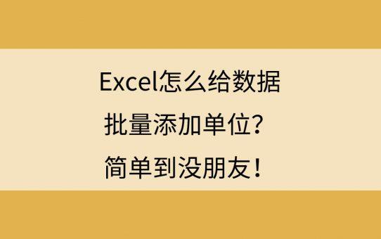 Excel怎么给数据批量添加单位?简单到没朋友!