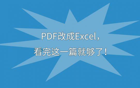 PDF改成Excel,看完这一篇就够了!