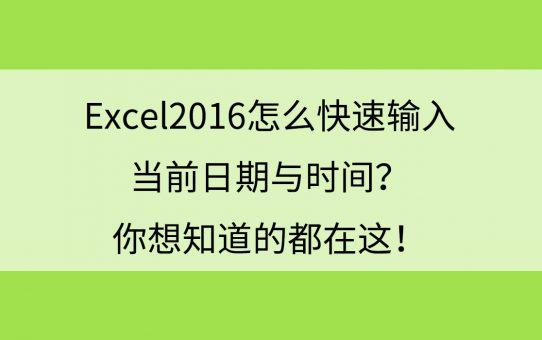 Excel2016怎么快速输入当前日期与时间?你想知道的都在这
