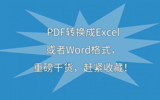 PDF转换成Excel或者Word格式,重磅干货,赶紧收藏!