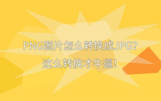 PNG图片怎么转换成JPG?这么转换才牛逼!