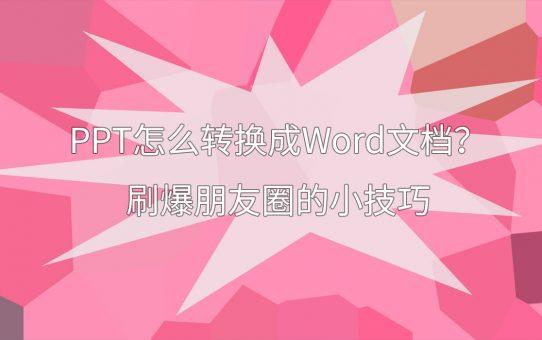 PPT怎么转换成Word文档?刷爆朋友圈的小技巧