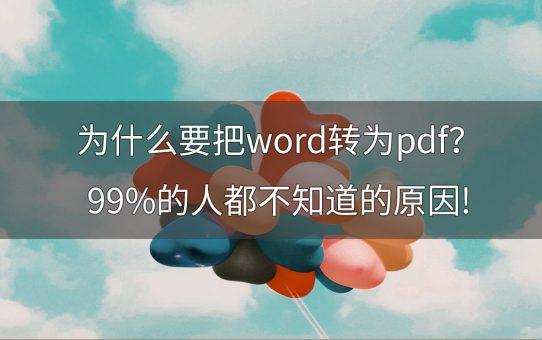 为什么要把Word转为PDF?99%的人都不知道的原因!