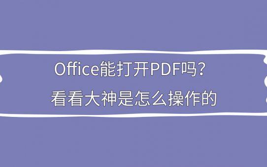 Office能打开PDF吗?看看大神是怎么操作的