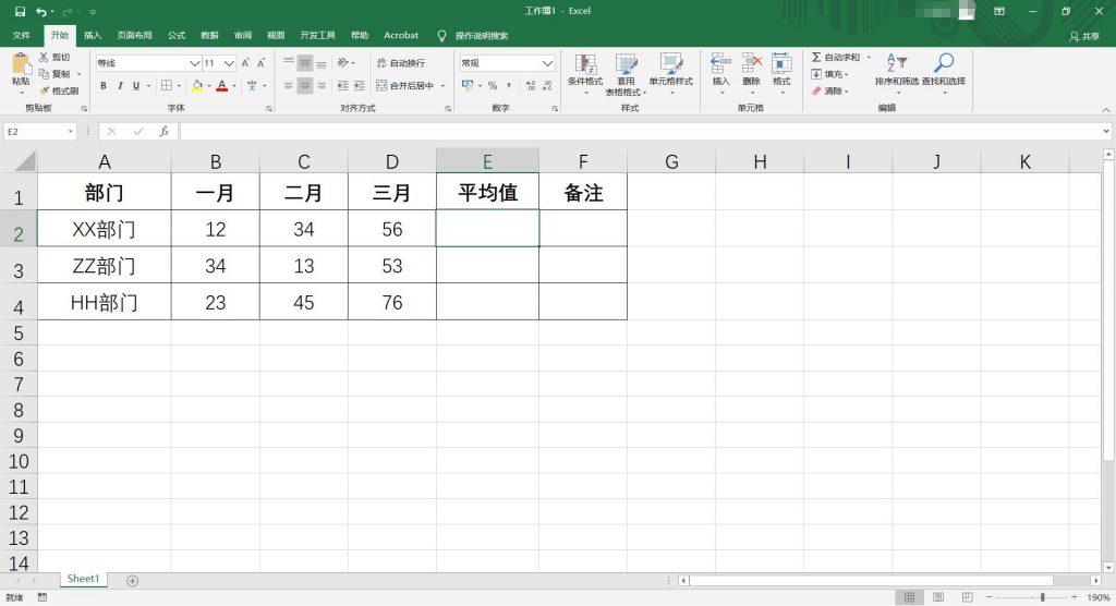 用函数求平均值2