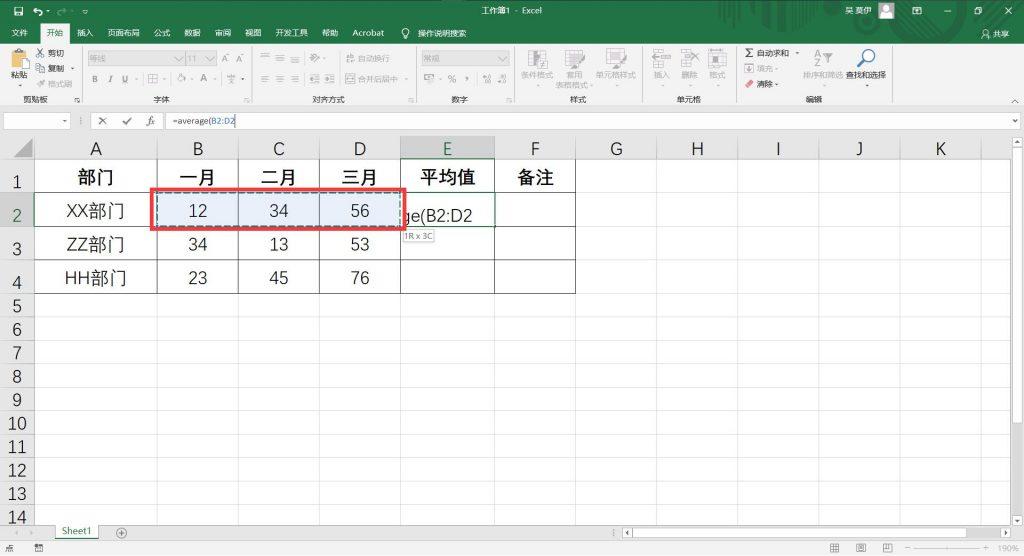 用函数求平均值4