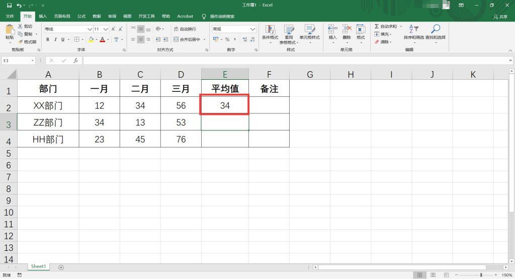 用函数求平均值5