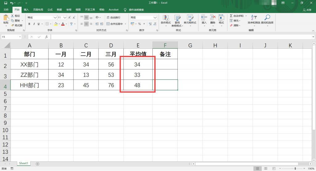 用函数求平均值6