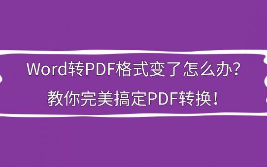 Word转PDF格式变了怎么办?教你完美搞定PDF转换!