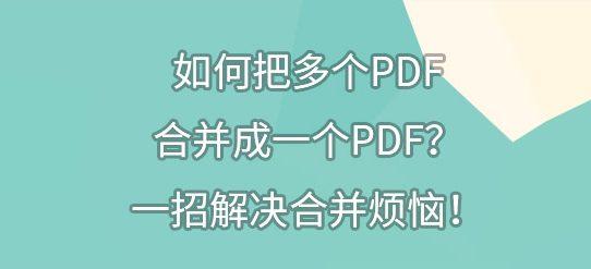 如何把多个PDF合并成一个PDF?一招解决合并烦恼!