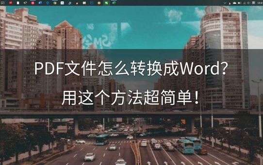 PDF文件怎么转换成Word?用这个方法超简单!