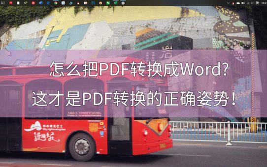 怎么把PDF转换成Word?这才是PDF转换的正确姿势!