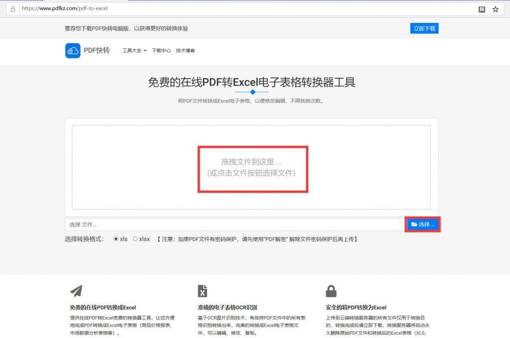 PDF改成Excel2