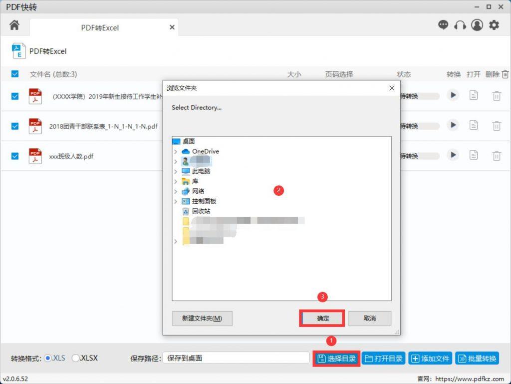 PDF改成Excel6