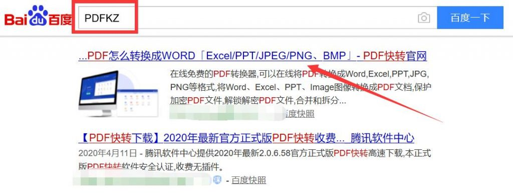 PDF转换成PNG1