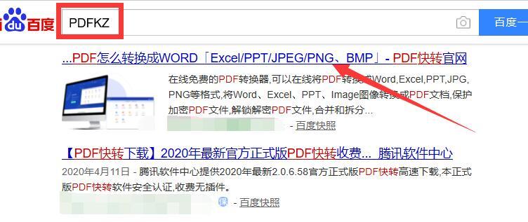 PDF转换成图片2