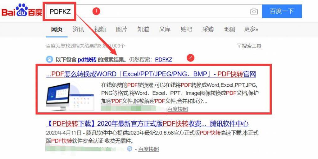 对PDF格式的试卷进行批改1