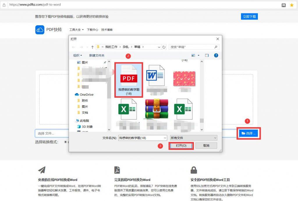 对PDF格式的试卷进行批改3