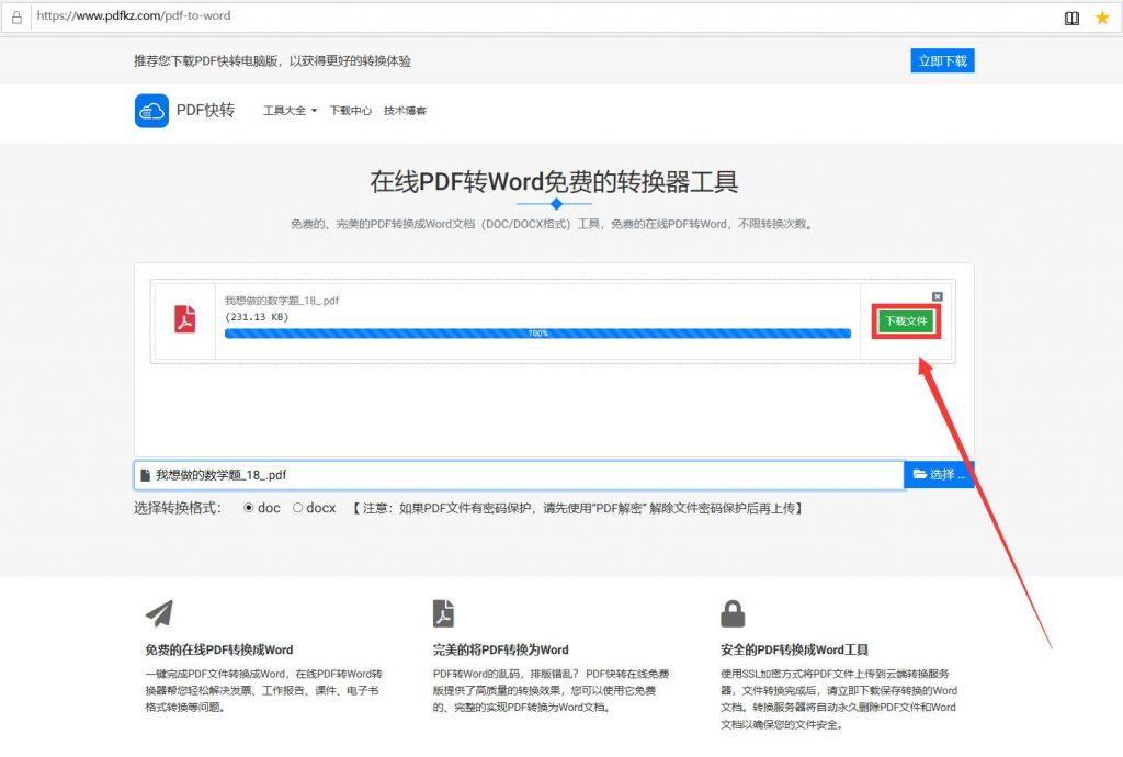 对PDF格式的试卷进行批改4