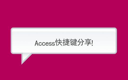 好用却鲜为人知的access快捷键!