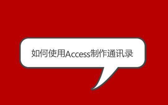 如何使用Microsoft Access创建通讯录