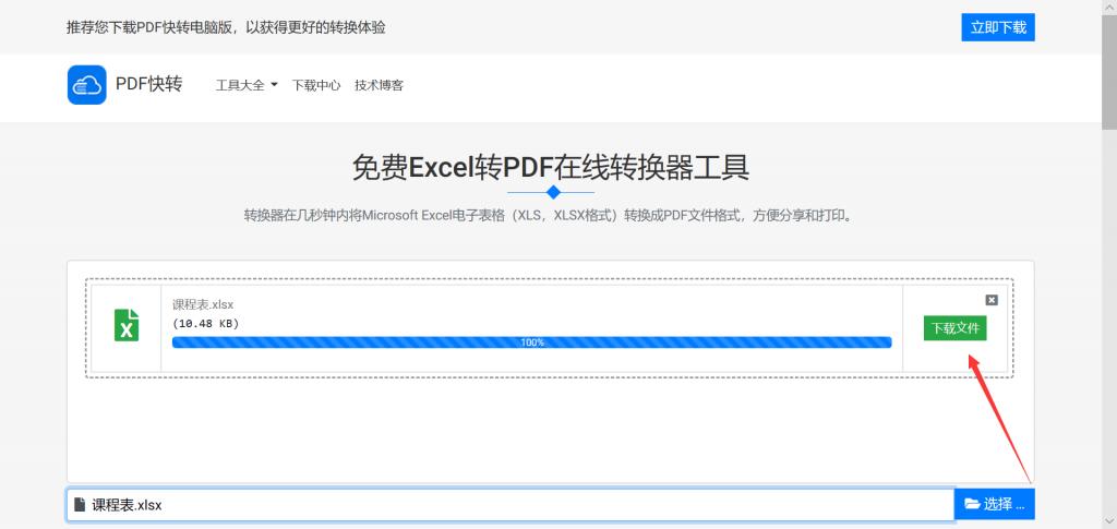 excel转PDF