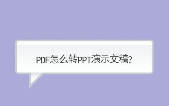 PDF怎么转PPT演示文稿?仅用一招就可解决!