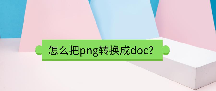 png,jpgtoword