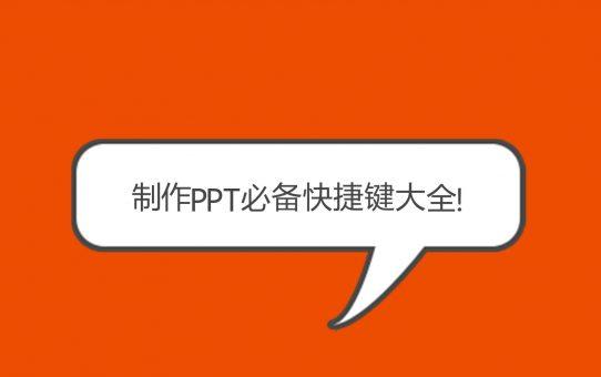 制作PPT必备快捷键大全!