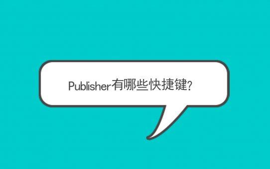 Publisher有哪些快捷键?