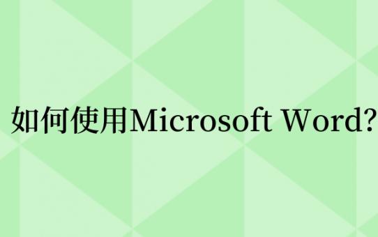 如何使用Microsoft Word?