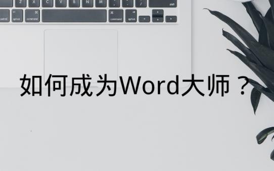 成为Microsoft Word大师的技巧和窍门!