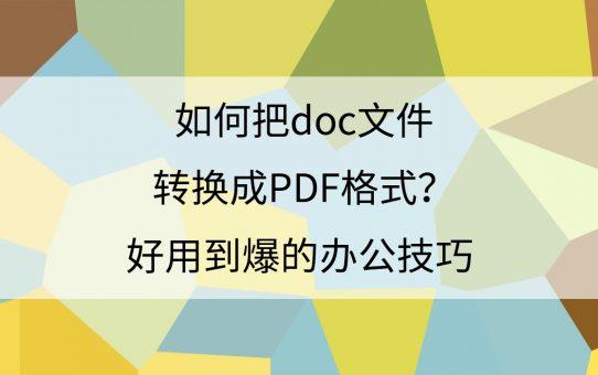 如何把doc文件转换成PDF格式?好用到爆的办公技巧
