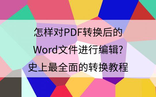如何把pdf图片转成jpg?史上最全面的转换教程