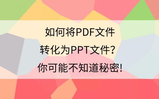 如何将PDF文件转化为PPT文件?你可能不知道的秘密!
